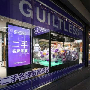 Guiltless experience 2017